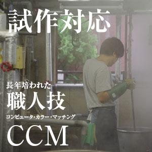 速く正確な試作、CCMと職人の勘の融合。