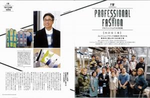 FCMAGAZINE記事170415-2
