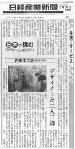 日経産業新聞誌面掲載170531